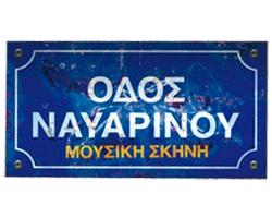 ODOS NAVARINOU
