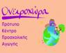 ONEIROCHORA