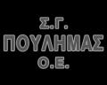 POULIMAS S. & G. O.E.
